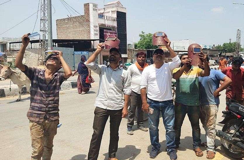 सूर्य ग्रहण: भीलवाड़ा में दूधिया हुई रोशनी, लोगों ने घरों में भजन-कीर्तन किए
