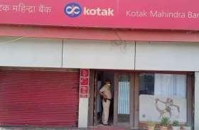 Video Story:बैंक में चोरी की कोशिश, CCTV में कैद वारदात