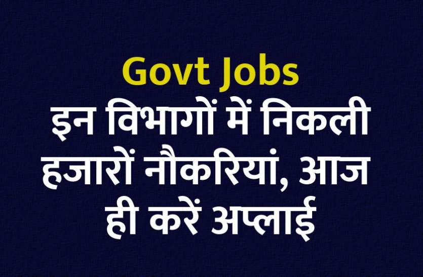 DRDO सहित इन विभागों में निकली बंपर नौकरियां, जल्दी करें अप्लाई