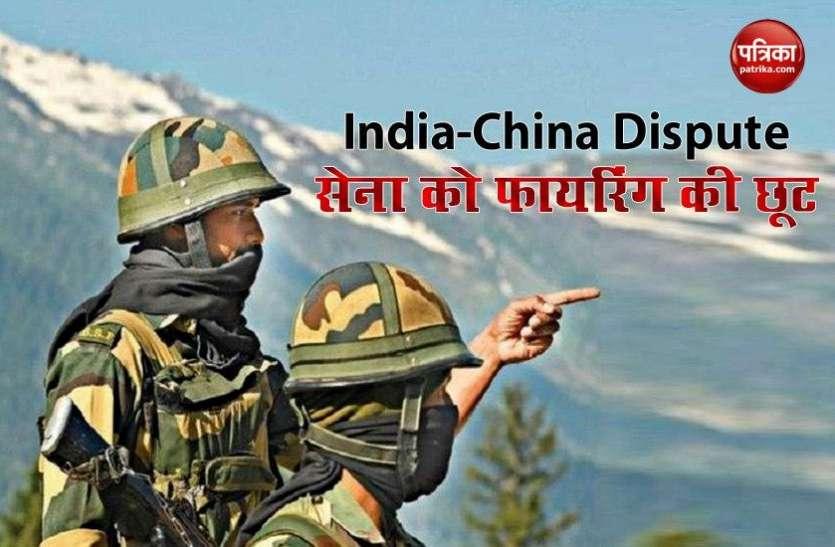 India-China Dispute: सरकार ने सेना को दी खुली छूट, जान को खतरा बने तो कर सकते हैं फायरिंग