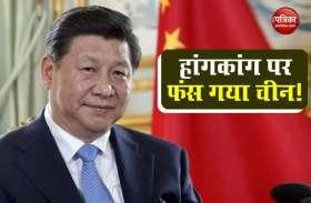EU ने China को दी चेतावनी, Hong Kong में विवादित सुरक्षा कानून लागू किया तो जाएंगे ICJ
