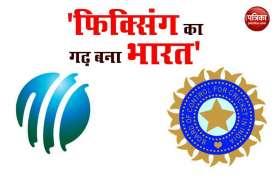 ICC ने BCCI की बढ़ाई टेंशन, बोला-  फिक्सिंग और भ्रष्टाचार के 50 मामले सिर्फ भारत से