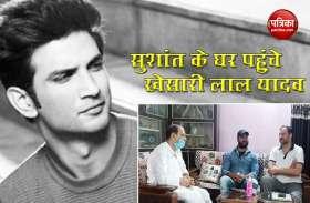 Sushant Singh के पिता से मिलने पहुंचे Khesari Lal Yadav, दुख व्यक्त करते हुए बोले- 'बिहार का गर्व थे'
