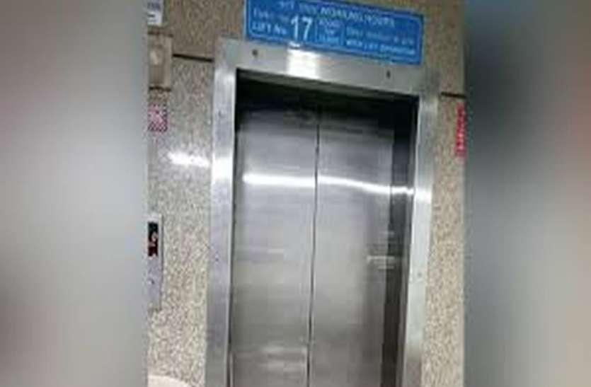वाचमैन की लापरवाही से लिफ्ट में फंसे रहे दंपती