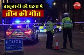 Britain: रीडिंग शहर के एक पार्क में चाकूबाजी की घटना में 3 की मौत, लीबियाई नागरिक गिरफ्तार