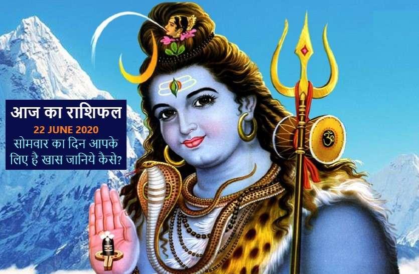 आज का राशिफल: भगवान शिव की कृपा से धनकोष और कार्यक्षमता में होगी वृद्धि