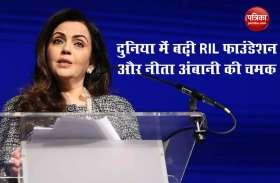 दुनिया में चमकी Reliance Foundation, Nita Ambani इस लिस्ट में चुनी गई इकलौती भारतीय