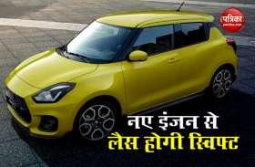 Maruti Suzuki Swift में मिलेगा पावरफुल इंजन, माइलेज भी देगी पहले से काफी ज्यादा