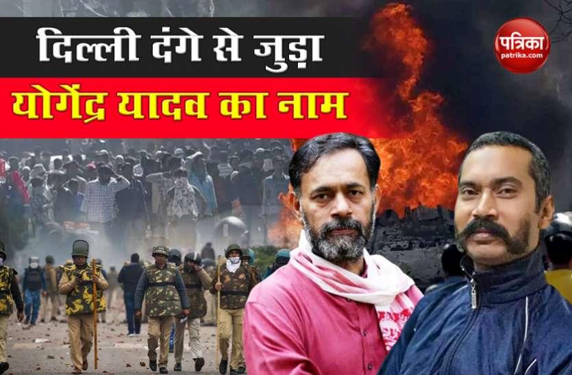 Delhi violence में हुई थी हेड कॉन्स्टेबल की मौत, पुलिस चार्जशीट में Yogendra Yadav का नाम