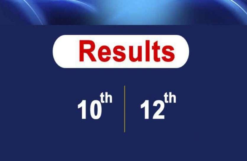 बोर्ड परीक्षा के परिणाम आज, 10वीं में 73.6 और 12वीं में 78.3 प्रतिशत परीक्षार्थी के उत्तीर्ण होने का अनुमान