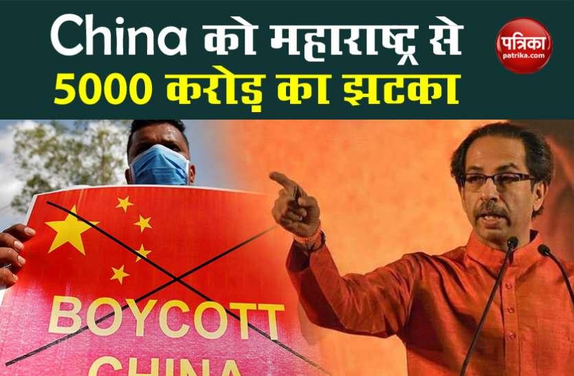 Haryana के बाद Maharashtra Govt ने दिया China को बड़ा झटका, 5 हजार करोड़ के Projects पर लगाई रोक