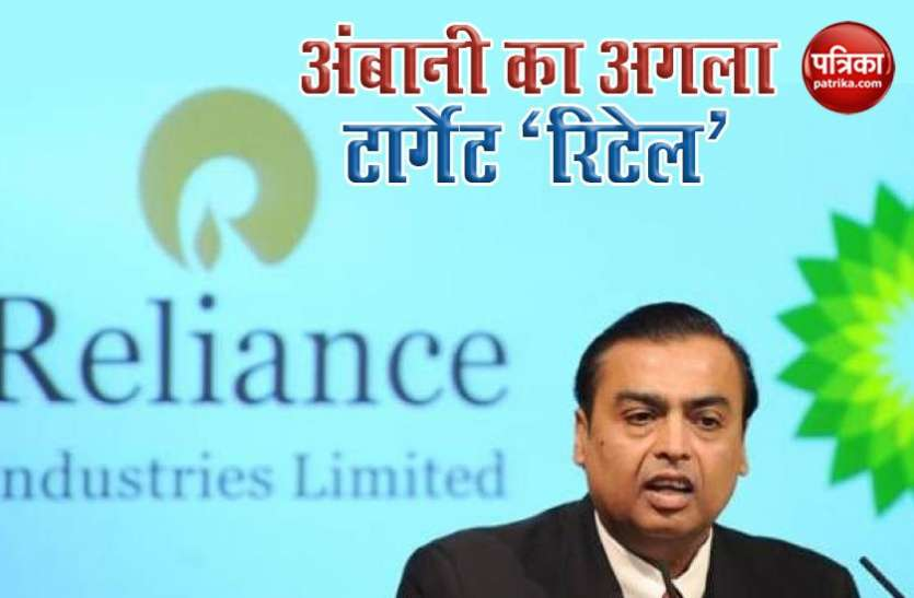 Telecom के बाद अब Reliance Retail को सुधारेंगे मुकेश अंबानी, जानें क्या है पूरा प्लान