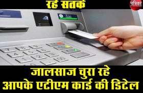 स्किमर से आपका डुप्लीकेट डेबिट कार्ड तैयार कर ले रहे ठग, ATM से पैसे निकालते वक्त रखें ये ध्यान