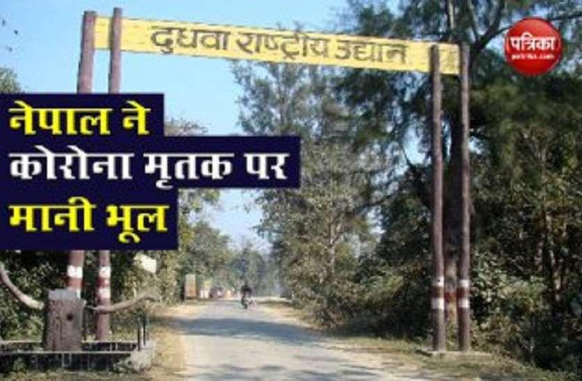 Coronavirus: भारत के इलाके में गाड़ा कोरोना मृतक का शव, नेपाल खोदकर निकालने पर राजी