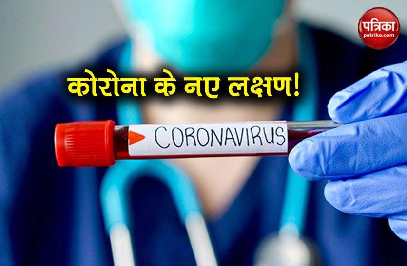 Coronavirus: कोरोना वायरस का खतरा, अब ये लक्षण दिखाई दे तो हो जाए सावधान! ऐसे करें पहचान