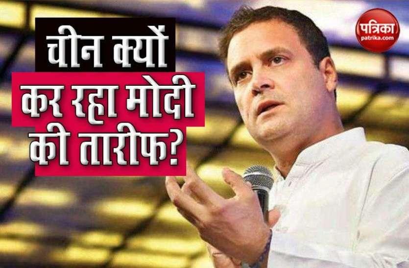 Rahul का सवाल- हमारे जवानों को मारा, जमीन पर किया कब्जा...फिर क्यों PM Modi की तारीफ कर रहा China?