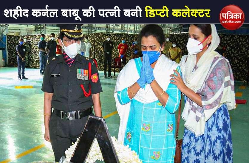 शहीद कर्नल बाबू की पत्नी बनी Deputy Collector, CM आज घर जाकर सौपेंगे 5 करोड़ का चेक