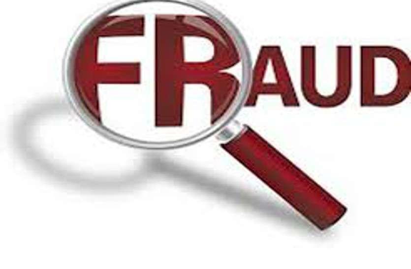 विद्युत विभाग में नौकरी लगाने के नाम पर 80 हजार रुपए की लगाई चपत, महिला ने दिया था मोबाइल नंबर