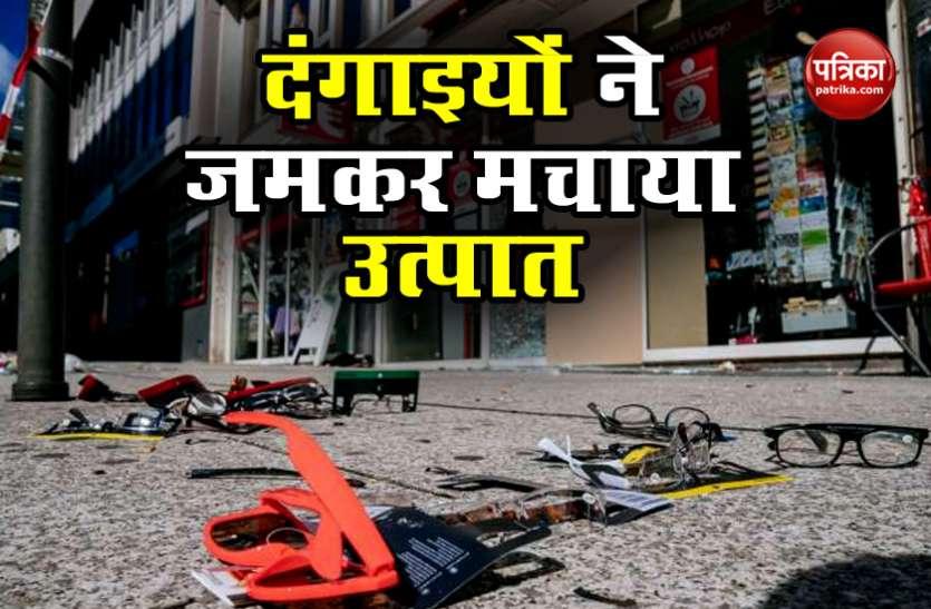 Germany: दंगाइयों ने दुकानों में तोड़फोड़ कर जमकर मचाई लूटपाट, सैकड़ों पुलिसकर्मी घायल