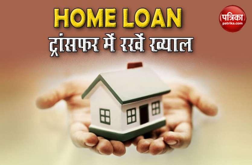 Home Loan Transfer का कर रहे हैं प्लान, तो इन बातों पर जरूर दें ध्यान