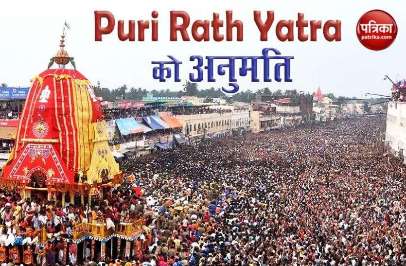 Rath Yatra Puri 2020: आस्था ने Corona को दी मात, SC ने Rath Yatra निकालने की दी अनुमति
