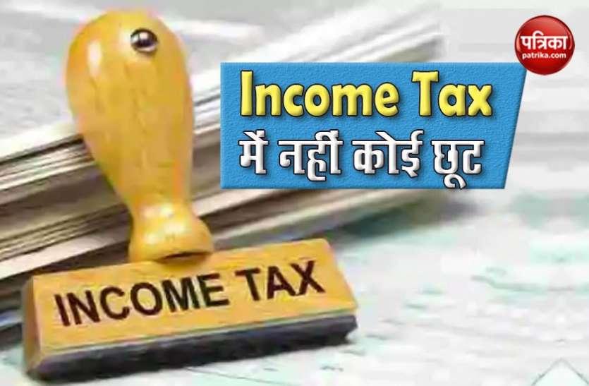 नौकरी छूट जाने पर भी चुकाना पड़ेगा Income tax, जानें इससे जुड़ा नियम