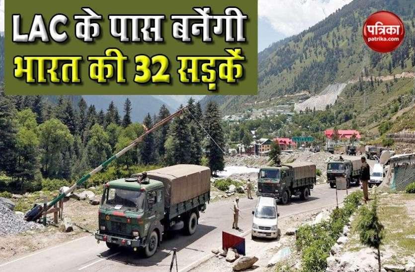 India-China Dispute: भारत का चीन को जवाब- LAC से सटे क्षेत्र में 32 सड़कों का तेजी से होगा निर्माण