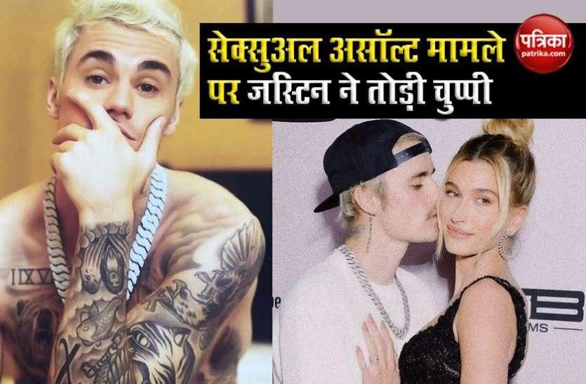 सालों पहले सेक्सुअल असॉल्ट के मामले में फंसे Justin Bieber ने ट्वीट कर दी सफाई, कहा-'अब लूंगा लीगल एक्शन'