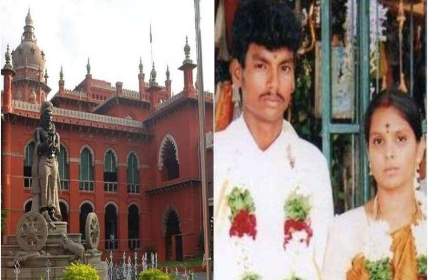 चर्चित ऑनर किलिंग मामले में मद्रास हाईकोर्ट ने मुख्य आरोपी को बरी किया, पांच की सजा पलटी