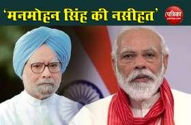 China के मामले में Manmohan Singh ने प्रधानमंत्री को सावधानी बरतने की दी नसीहत, अब BJP ने किया पलटवार