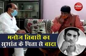 Sushant Singh के पिता से मिलने Manoj Tiwari पहुंचे उनके घर, कहा- 'गुनहगारों को जरूर मिलेगी सख्त सजा'