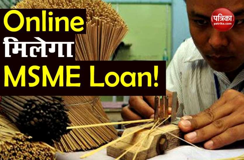 अब Business शुरू करने के लिए Loan मिलना होगा आसान, Govt लेकर आ रही है नया Portal