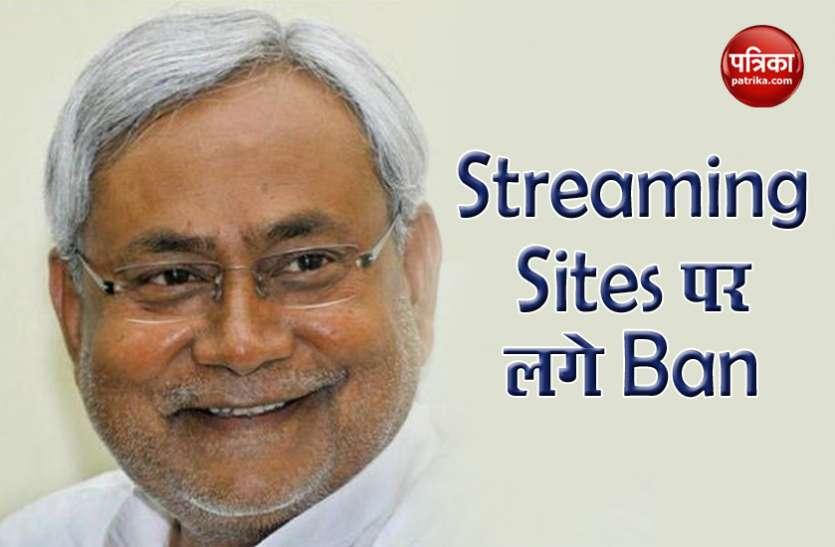 नीतीश कुमार ने एक बार फिर पीएम मोदी को लिखी चिट्ठी, Streaming Sites पर प्रतिबंध की मांग की