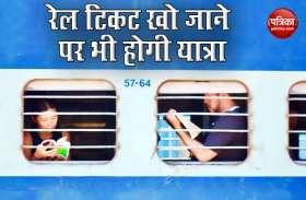 Irctc Indian Railway : टिकट खो जाने पर भी कर सकेंगे ट्रेन में आराम से सफर, जानिए इसके लिए क्या है नियम