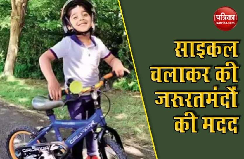 5 साल के बच्चे ने साइकिल चलाकर कमाए 2.6 लाख रुपए, Coronavirus से निपटने के लिए करेगा दान