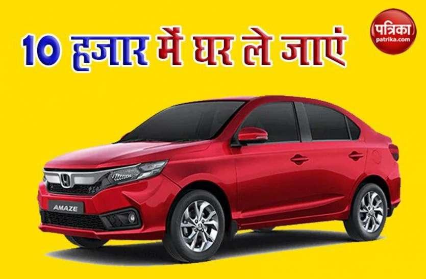 Honda Amaze को महज 10,000 रुपये में घर ले जाएं, कंपनी ने शुरू किया है भारी डिस्काउंट ऑफर