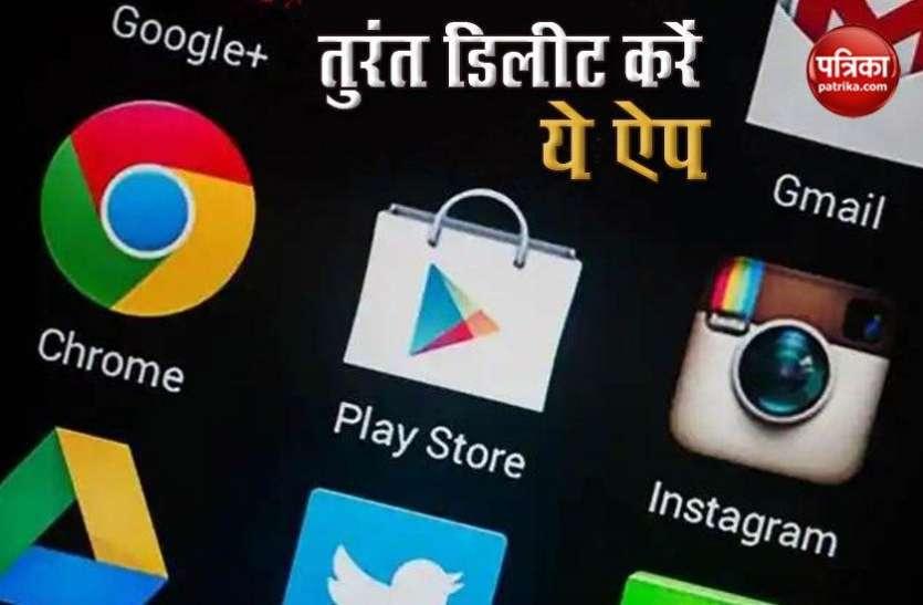 Google Play Store से हटाए गए 30 ऐप्स, जानें क्या है वजह