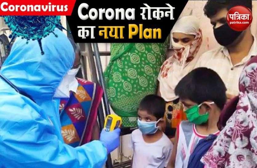 Corona को काबू करने के लिए सरकार का नया प्लान, दिल्ली-मुंबई में डोर-टू-डोर होगी स्क्रीनिंग