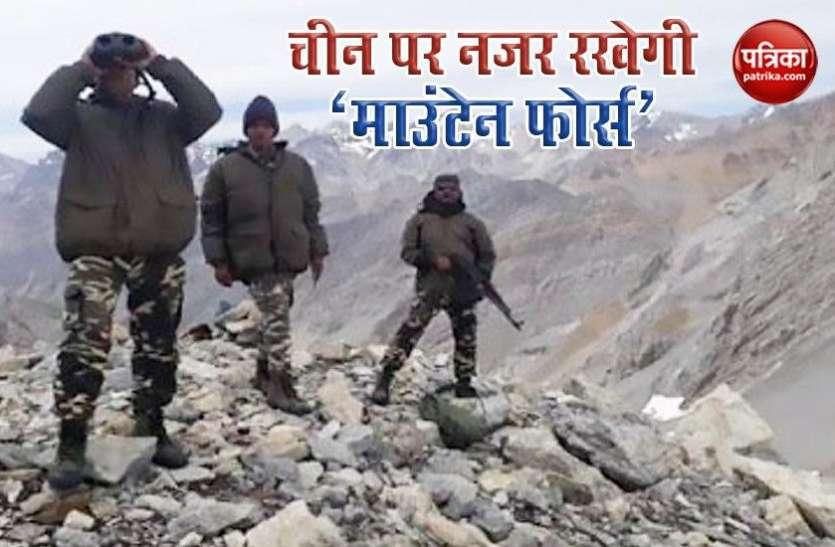 China की हर हरकत पर नजर रख रहा भारत, LAC पर सेना ने तैनात की स्पेशल माउंटेन फोर्स