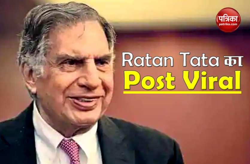 आखिर क्यों Viral हो रहा है Ratan Tata का यह Post, यहां जानिए इसके पीछे की वजह