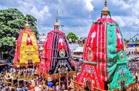 भगवान जगन्नाथ रथयात्रा में कोविड-19 से बचाव के लिए करें सोशल डिस्टेंसिंग का पालन