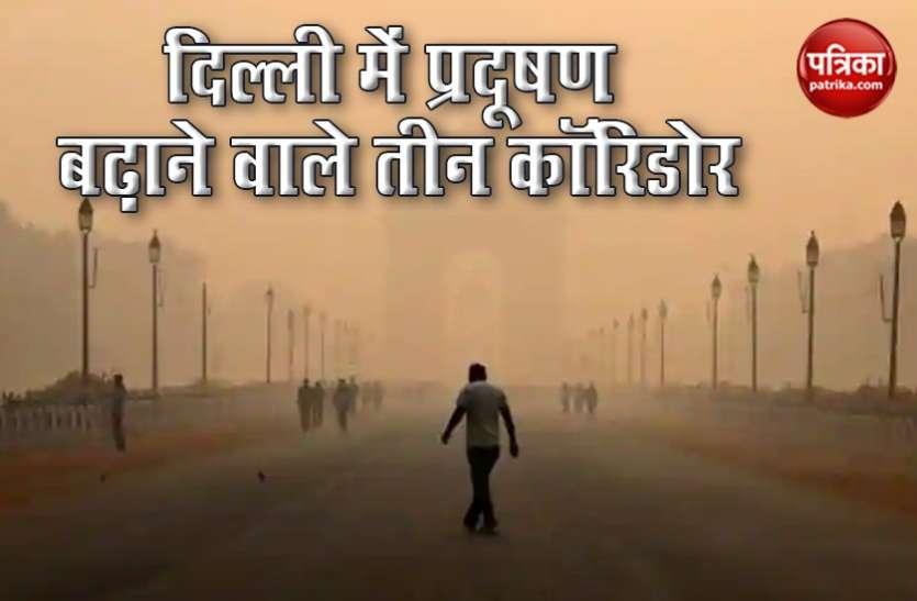 शोधकर्ताओं का बड़ा खुलासाः राजधानी दिल्ली की जहरीली हवा की वजह पाकिस्तान-नेपाल जैसे पड़ोसी देश