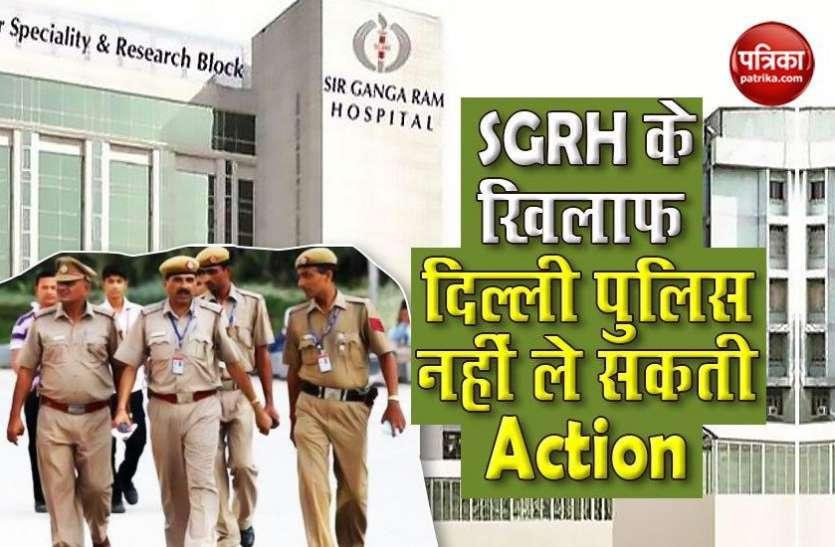 Coronavirus : दिल्ली हाईकोर्ट से SGRH को बड़ी राहत, दिल्ली पुलिस की कार्रवाई पर लगी रोक
