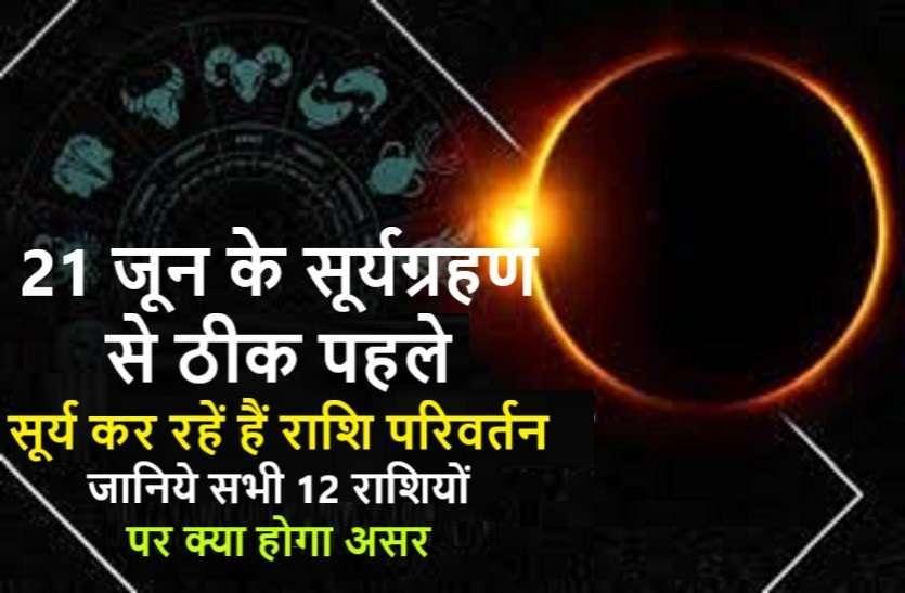 https://www.patrika.com/religion-and-spirituality/surya-rashi-parivartan-on-15-june-2020-just-before-solar-eclipse-6170902/