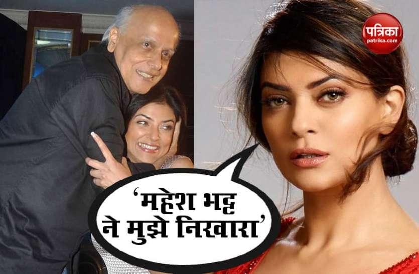 Mahesh Bhatt अगर मेरे डायरेक्टर न होते तो पता नहीं मैं कैसी एक्ट्रेस होती- Sushmita Sen