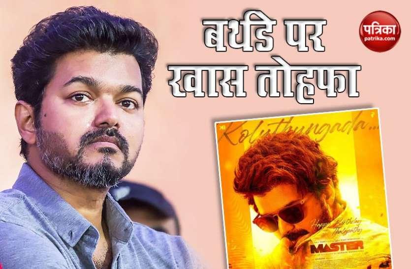 Happy Birthday Vijay: तमिल के सुपरस्टार की फिल्म 'मास्टर' का पोस्टर हुआ रिलीज, दिखा धमाकेदार अंदाज