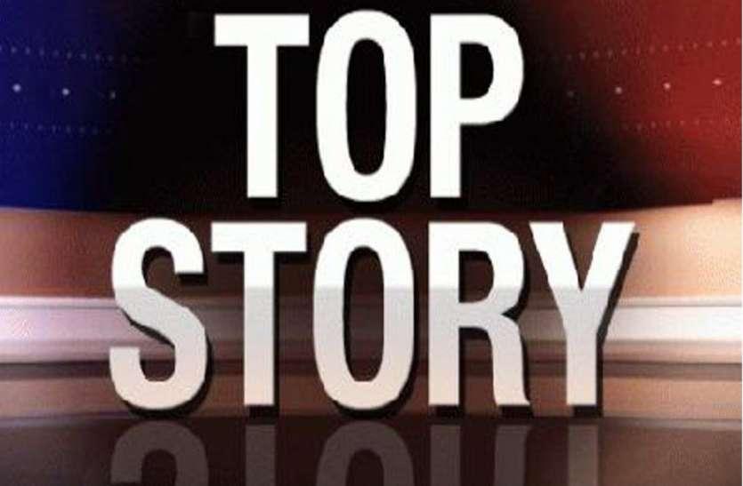 UP Top News : कहीं आपसे तो मिस नहीं हो गईं उत्तर प्रदेश की ये बड़ी खबरें, पढ़ें- सिर्फ एक क्लिक पर