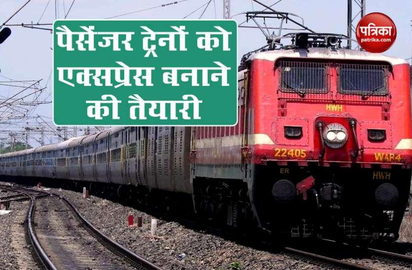 ट्रेन में अब सफर करना होगा महंगा, रेलवे पैसेंजर्स ट्रेनों को एक्सप्रेस में बदलने की कर रहा तैयारी
