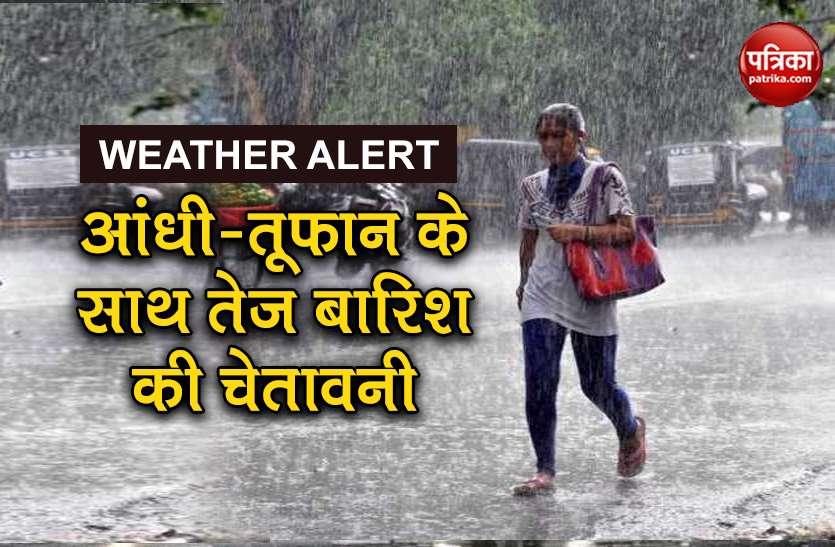Weather Forecast: अगले 48 घंटे इन राज्यों में होंगे भारी, मौसम विभाग ने जारी किया अलर्ट