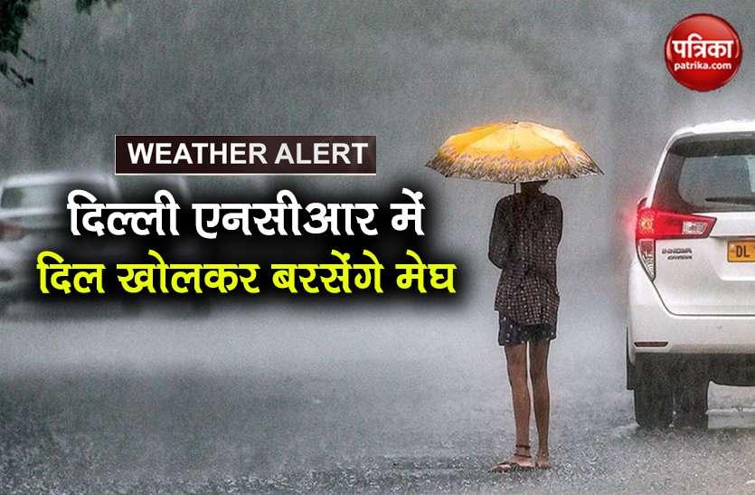 IMD Forecast: Delhi-NCR में अगले 3 दिन होगी झमाझम बारिश, मौसम विभाग ने जारी किया Orange Alert